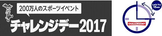 charenge2017-03