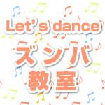 Let's dance ズンバ教室