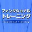 functional_training_s