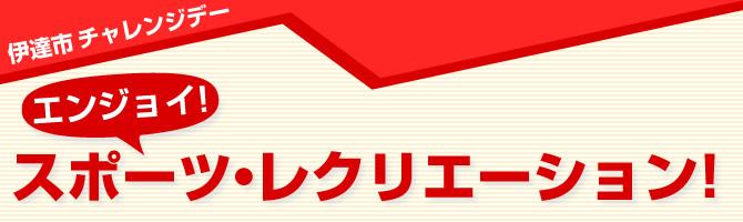 伊達市チャレンジデー エンジョイ!スポーツ・レクリエーション!