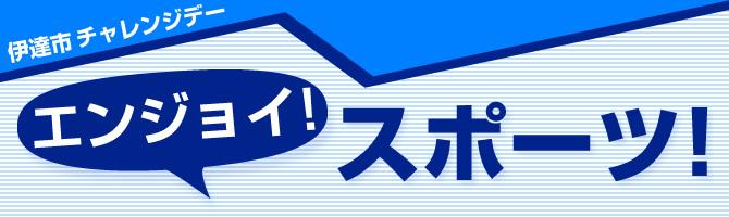 伊達市チャレンジデー エンジョイ!スポーツ!