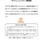 開催中止のおしらせ(チャレンジデー2020)